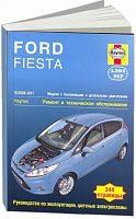 Руководство по ремонту и эксплуатации Ford Fiesta 2008-2011