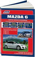Руководство по ремонту и эксплуатации Mazda 6 2007-2012