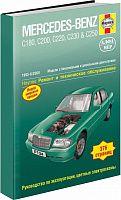 Руководство по ремонту и эксплуатации Mercedes C-класс W202 1993-2000