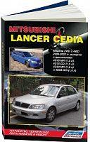 Руководство по ремонту и эксплуатации Mitsubishi Lancer Cedia 2000-2003