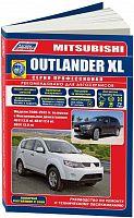Руководство по ремонту и эксплуатации Mitsubishi Outlander XL 2006 - 2012