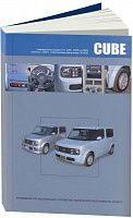 Руководство по ремонту и эксплуатации Nissan Cube, Cube Cubic 2002-2008