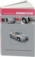 Руководство по ремонту и эксплуатации Nissan Bluebird Sylphy 2000-2005
