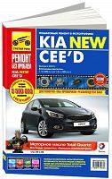 Руководство по ремонту и эксплуатации Kia Ceed с 2012