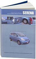 Руководство по ремонту и эксплуатации Nissan Serena 1999-2005