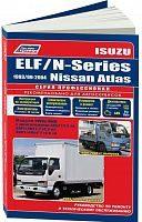 Руководство по ремонту и эксплуатации Isuzu Elf, N-Series 1993-2004, Nissan Atlas 1999-2004