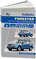 Руководство по ремонту и эксплуатации Subaru Forester 2008-2011