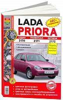 Руководство по ремонту и эксплуатации Lada Priora 2170, 2171, 2172 с 2007
