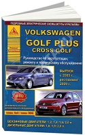 Руководство по ремонту и эксплуатации Volkswagen Golf Plus, Cross Golf 2004-2014