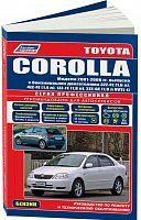 Руководство по ремонту и эксплуатации Toyota Corolla 2001-2006