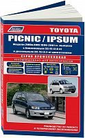 Руководство по ремонту и эксплуатации Toyota Ipsum, Picnic 1996-2001