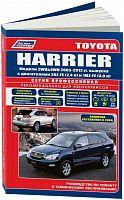 Руководство по ремонту и эксплуатации Toyota Harrier 2003-2012
