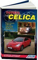 Руководство по ремонту и эксплуатации Toyota Celica 1999-2006