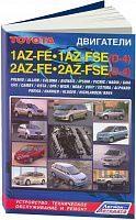 Руководство по ремонту и эксплуатации двигателей Toyota 1AZ-FE, 2AZ-FE, 1AZ-FSE D-4, 2AZ-FSE D-4