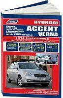 Руководство по ремонту и эксплуатации Hyundai Accent, Verna 2006-2011