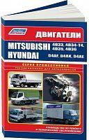 Руководство по ремонту и эксплуатации Mitsubishi 4D33, 4D34-T4, 4D35, 4D36 и Hyundai D4AF, D4AK, D4AE