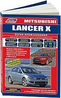 Руководство по ремонту и эксплуатации Mitsubishi Lancer 10 2006-2016