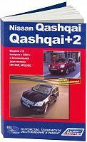 Руководство по ремонту и эксплуатации Nissan Qashqai, Qashqai 2 2008-2013
