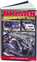 Руководство по ремонту и эксплуатации Ниссан Nissan TD27Ti, TD27ETi
