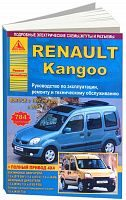 Руководство по ремонту и эксплуатации Посмотреть содержаниеRenault Kangoo I 1997-08