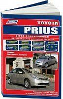 Руководство по ремонту и эксплуатации Toyota Prius 2003-2009