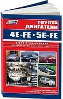 Руководство по ремонту и эксплуатации двигателей Toyota 4E-FE, 5E-FE