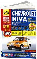 Руководство по ремонту и эксплуатации ВАЗ 2123i Chevrolet Niva с 2002, рестайлинг с 2009