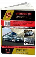 Руководство по ремонту и эксплуатации Citroen C5 с 2008, рестайлинг с 2011