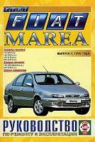 Руководство по ремонту и эксплуатации Fiat Marea c 1996