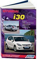 Руководство по ремонту и эксплуатации Hyundai i30 с 2007