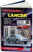 Руководство по ремонту и эксплуатации Mitsubishi Lancer 9 2003-2007