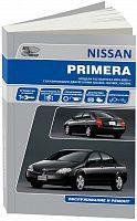 Руководство по ремонту и эксплуатации Nissan Primera 2001-2008