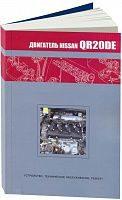 Руководство по ремонту и эксплуатации Ниссан Nissan QR20DE