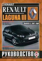Руководство по ремонту и эксплуатации Renault Clio Symbol и Symbol 2000-2008