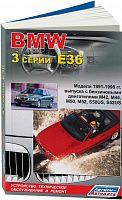 Руководство по ремонту и эксплуатации BMW 3 Е36 1991-1998