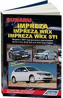 Руководство по ремонту и эксплуатации Subaru Impreza, Impreza WRX, WRX STI с 2007