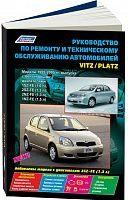 Руководство по ремонту и эксплуатации Toyota Vitz, Platz 1999-2005