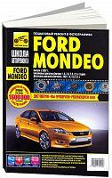Руководство по ремонту и эксплуатации Ford Mondeo с 2007