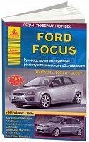 Руководство по ремонту и эксплуатации Ford Focus 2 2004-2011