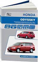 Руководство по ремонту и эксплуатации Honda Odyssey 1999-2003