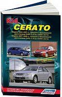 Руководство по ремонту и эксплуатации Kia Cerato 2004-2009