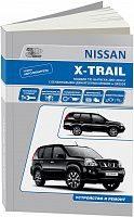 Руководство по ремонту и эксплуатации Nissan X-Trail T31 2007-2015
