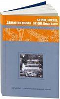 Руководство по ремонту и эксплуатации Ниссан Nissan SR18DE, SR18DE Lean Burn, SR20DE