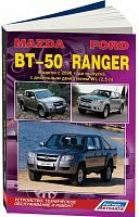 Руководство по ремонту и эксплуатации Mazda BT-50, Ford Ranger с 2006