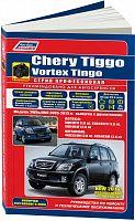 Руководство по ремонту и эксплуатации Chery Tiggo и Vortex Tingo 2005-2013