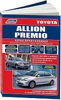 Руководство по ремонту и эксплуатации Toyota Allion, Premio 2001-2007