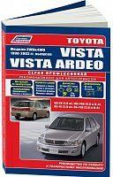 Руководство по ремонту и эксплуатации Toyota Vista и Vista Ardeo 1998-2003