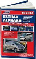 Руководство по ремонту и эксплуатации Toyota Estima 2000-2006, Alphard 2002-2008