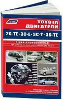Руководство по ремонту и эксплуатации двигателей Toyota 2C-TE, 3C-E, 3C-T, 3C-TE