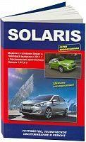 Руководство по ремонту и эксплуатации Hyundai Solaris с 2011